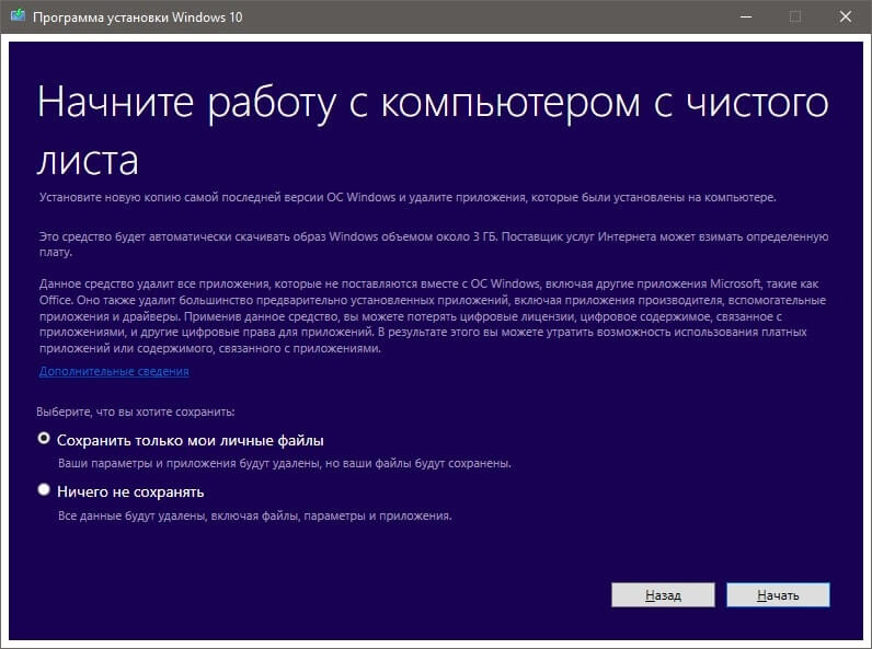 чистый старт windows 10