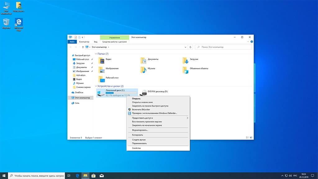 свойства диска windows 10