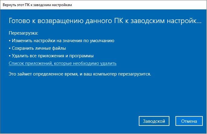Полный сброс Windows 10