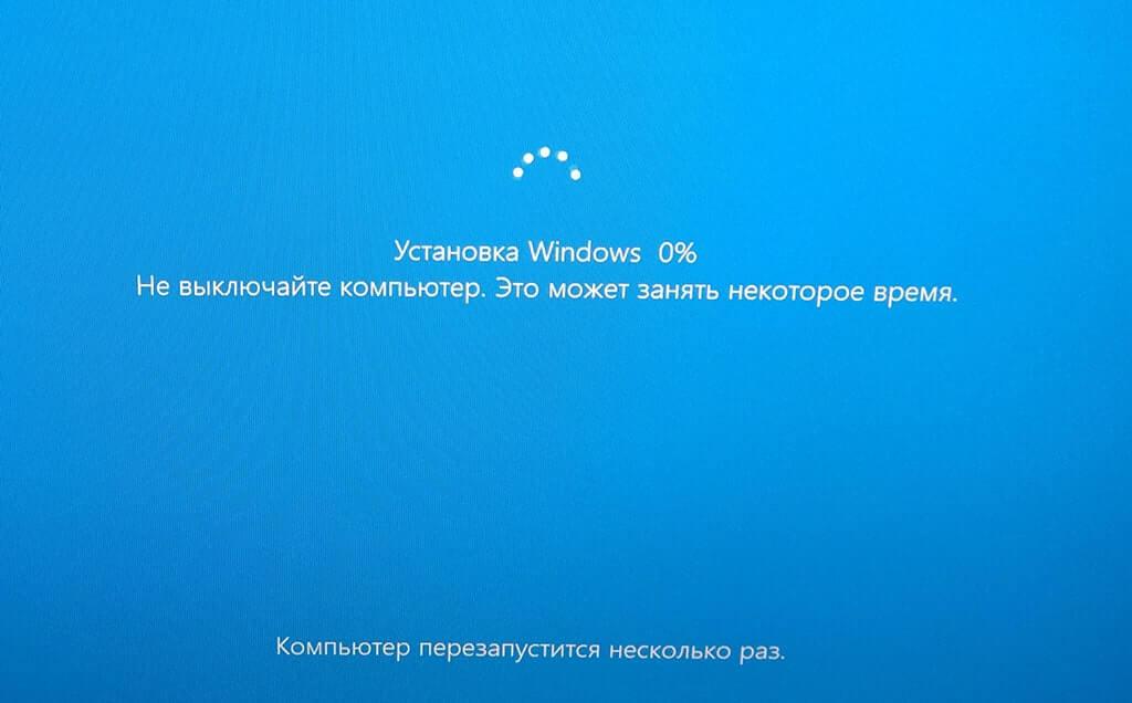 Установка Windows, не выключайте компьютер