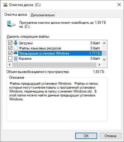 Очистка предыдущих установок Windows