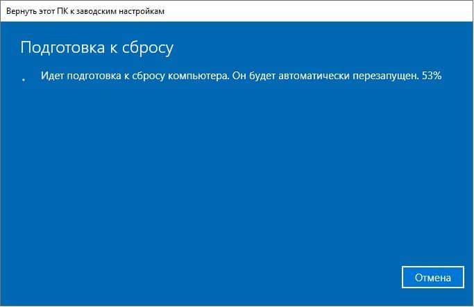 Подготовка к сбросу Windows 10