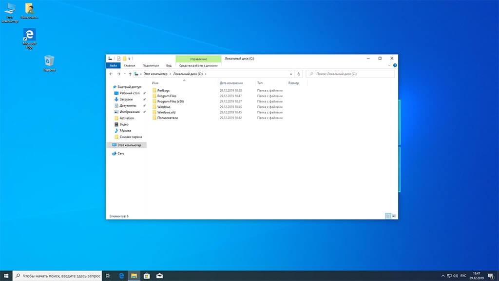 Чистка Windows 10 с папкой windows.old